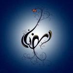 Kalplerin Buluştuğu Ay… Hoşgeldin Ramazan..