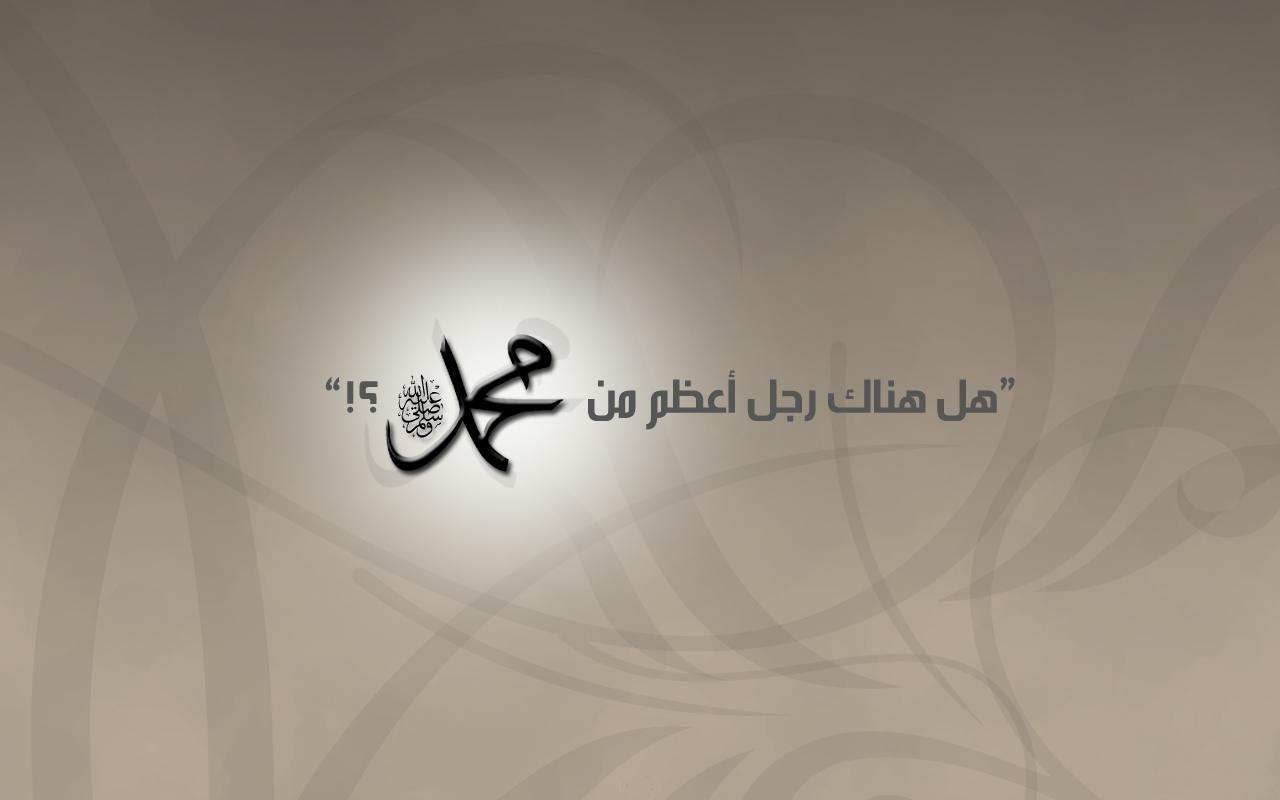 islamic-muhammad-saw-37378